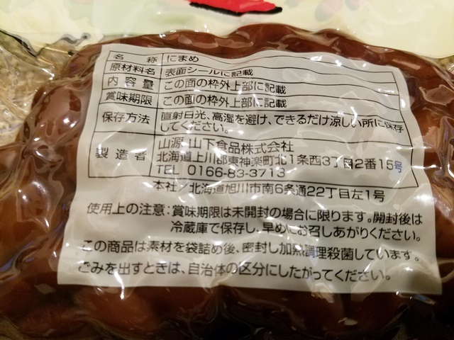北海道催事1-3