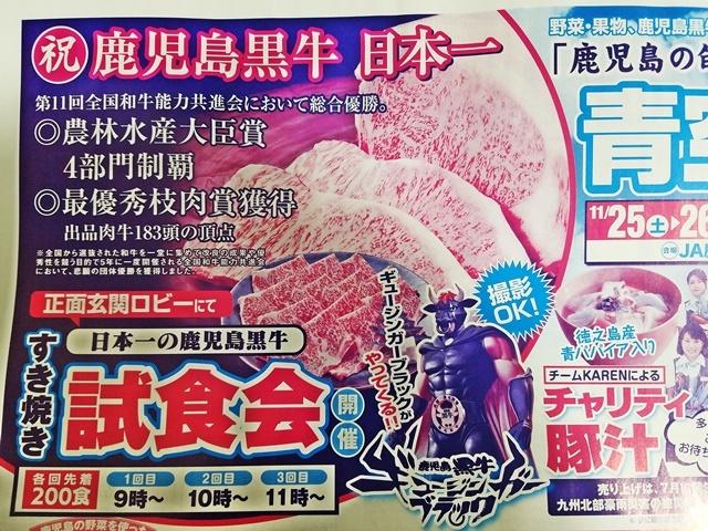 鹿児島黒牛1-2