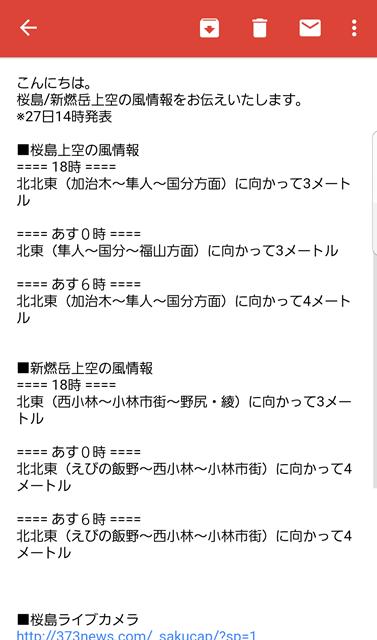 噴煙桜島12-3