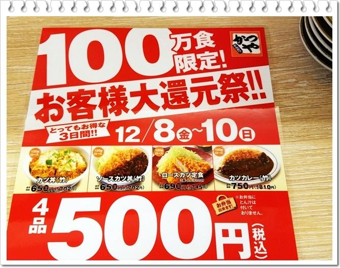 かつや500円1