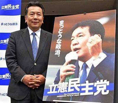 枝野・立憲民主党