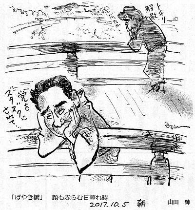 17.10.5朝日・「ぼやき橋」顔も赤らむ日暮れ時 - コピー