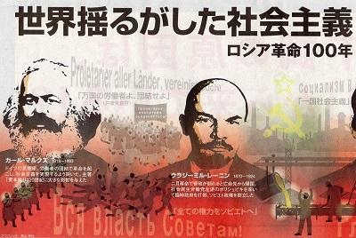 17.11.4朝日・世界を揺るがした社会主義1 - コピー