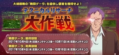 10月4日定期メンテナンス10