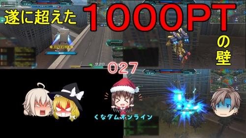 くなダムオンライン027