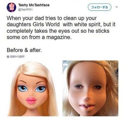 人形ビフォーアフター