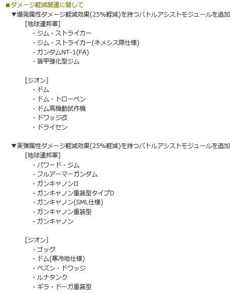 11月29日ゲームバランス調整05
