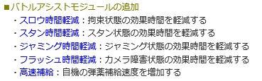 11月29日ゲームバランス調整02
