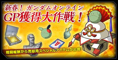 GOGOGOキャンペーン11
