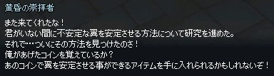 mabinogi_2017_10_09_004.jpg