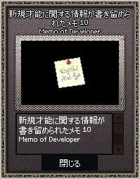mabinogi_2017_12_19_011.jpg