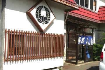 いこい寿司 (1)_550