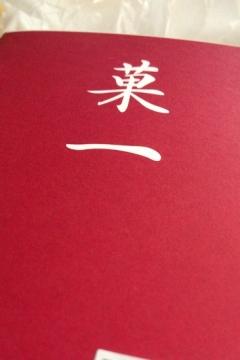 菓一 (4)_550