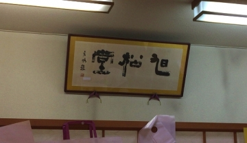 旭松堂 (5)_550