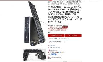 hp入替 (3)_550