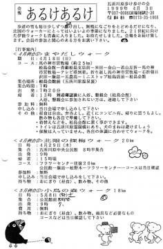 会報歴 (1)_550