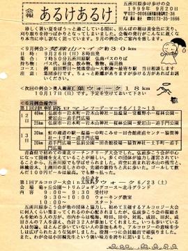会報歴 (2)_550