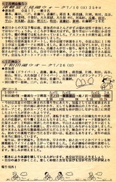 会報歴 (3)_550