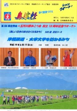 10周年ウオーク会報記事 (1)_550