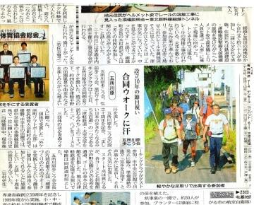 10周年ウオーク会報記事 (2)_550