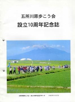 10周年記念誌抜粋 (13)_550
