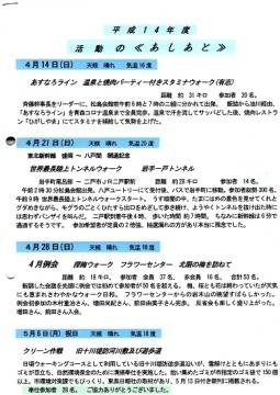 会報歴 (4)_550