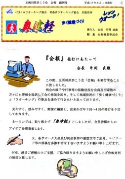 会報歴 (5)_550