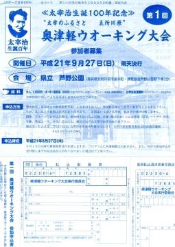 奥津軽ウオーク始動 (1)_550