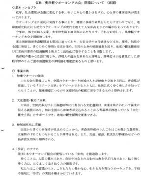奥津軽ウオーク始動 (2)_550