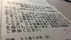 メモリアル駅伝2017_300