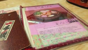 千成なべ (3)