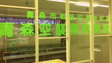 青森空襲資料展 (1)