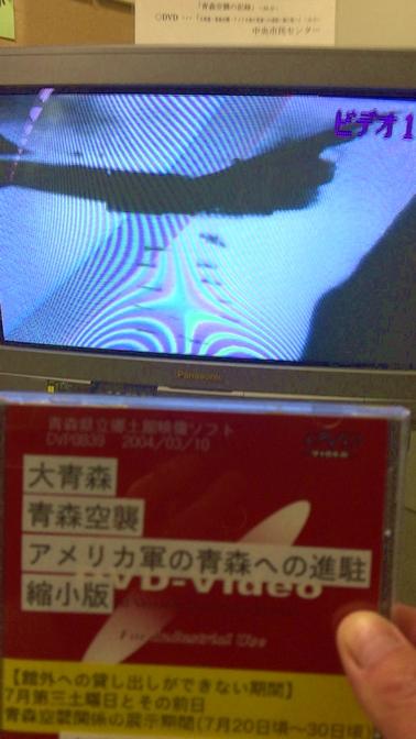 青森空襲資料展 (3)