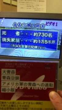 青森空襲資料展 (4)