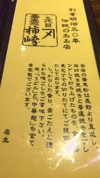 柿崎味噌うどん (2)