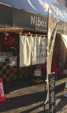 つじ製麺 (2)
