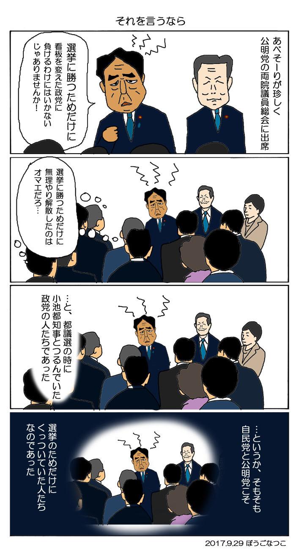 20170929公明党両院議員総会