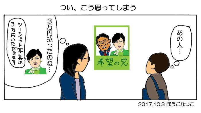 20171003三万円払ってツーショット