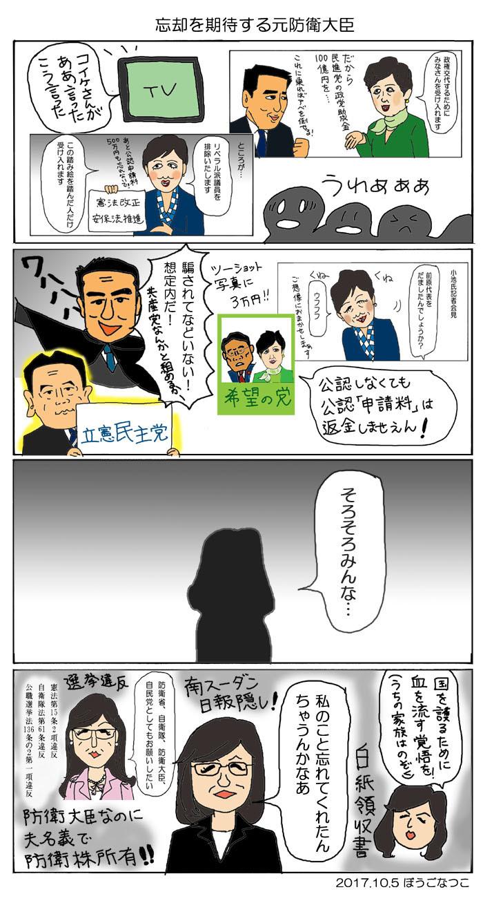 20171005稲田さんのことも思い出して