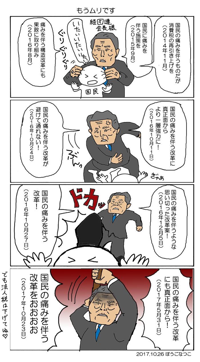 20171026国民の痛み経団連