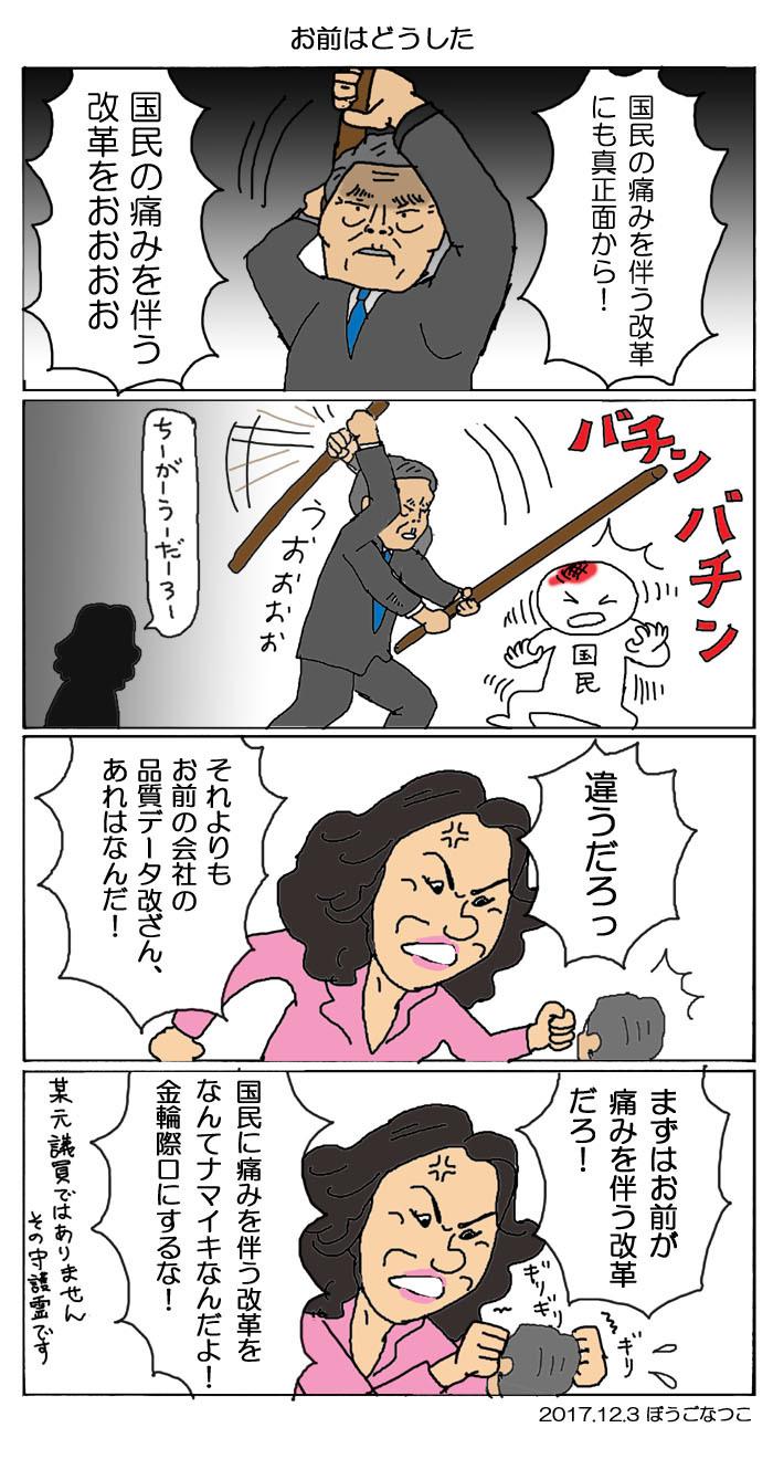 20171203東レ改ざん