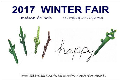 2017 winter fair