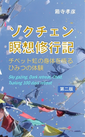ゾクチェン瞑想修行記第二版cover