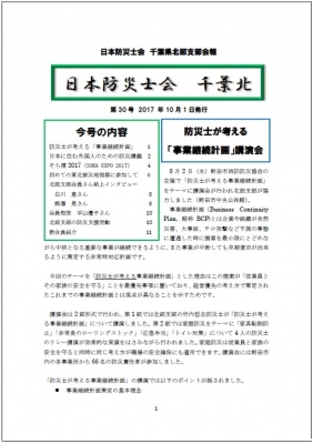 chibakita291001b-1