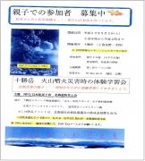 hokaido290930b-1