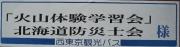 hokaido290930b-4