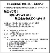 hokaido291022-1