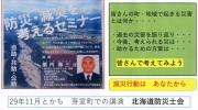 hokaido291111-1