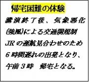 hokaido291111-7