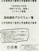 hokaido291113-1